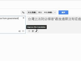 Google翻譯新增「改善翻譯」按鈕,讓任何人都能為Google翻譯品質的提高做貢獻