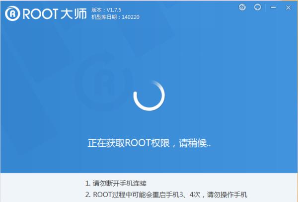 Android手機一鍵 Root ,取回完整控制權