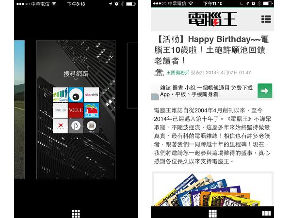 Opera Coast 瀏覽器推出 iPhone 專用版本,強調絕不浪費任何螢幕空間