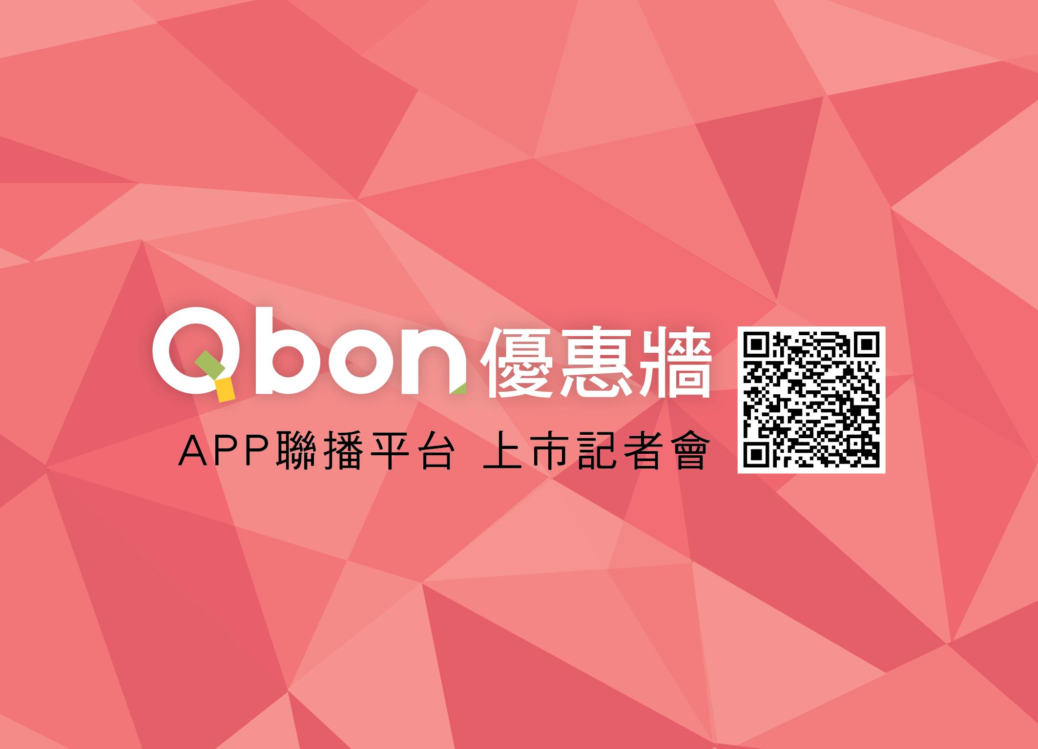 行動商務領導品牌時間軸科技推出全球首創360度O2O虛實整合新模式 Qbon 優惠牆服務成就三贏新經濟
