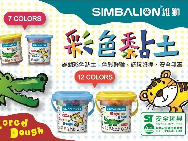 雄獅彩色黏土系列:色彩鮮豔、好玩好捏、安全無毒!