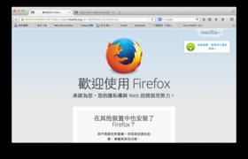 Firefox 29 介面大改變,聽 Mozilla 官方介紹你可能不知道的 Firefox