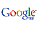Google將停止配合中國管制搜尋結果