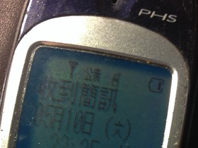 拚僅存的一線曙光?大眾電信宣布PHS系統升級,與4G LTE接軌