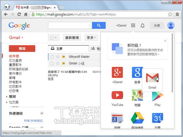 自訂新版 Google 應用程式清單,更能配合自己的使用習慣