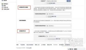 垃圾訊息太多看了很煩?阻擋臉書的遊戲邀請