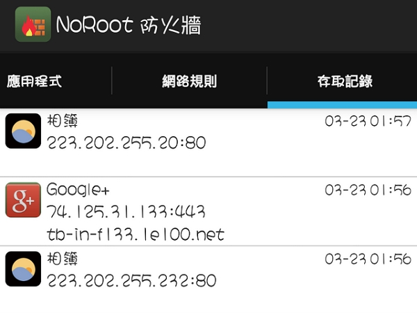 Android 裝置免 Root 阻擋 app 不明連線,確保連線安全