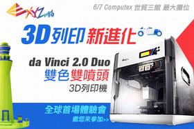 【得獎名單公布】3D 列印新進化!XYZprinting 雙色雙噴頭 3D 印表機首發體驗會