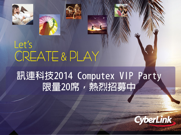 【得獎名單公布】Let's CREATE & PLAY,參加訊連科技 2014 Computex VIP Party,還送你四核心智慧型手機!