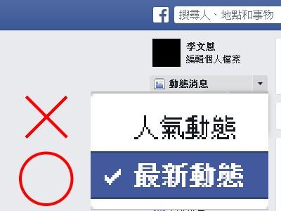 Facebook收回最新動態,加重資訊曝光管制