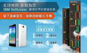 【得獎公佈】絕版「贏」字頭!IBM SoftLayer 讓你享受專業、精彩雙贏人生。現在加入,立即抽華為榮耀3C手機
