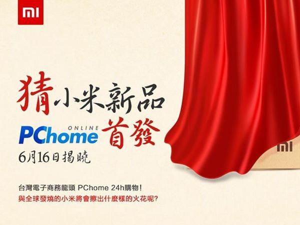 小米將與 PChome 24h 購物合作,6/16 開賣神秘新品