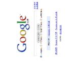 90度的Google讓你的脖子更健康