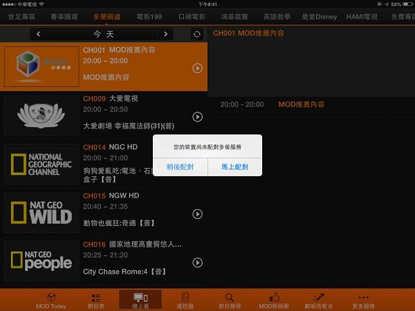 用中華電信 MOD 的多螢服務,在 iPad 或手機上看直播的世界盃足球賽