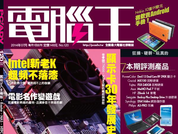 PCADV 120期、7月1日出刊:SoC主機板多功能實戰應用、效能比拚