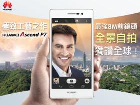 【得獎公佈】極致工藝之作 HUAWEI Ascend P7 ,最強8M前鏡頭全景自拍,獨讚全球!留言再抽行動電源