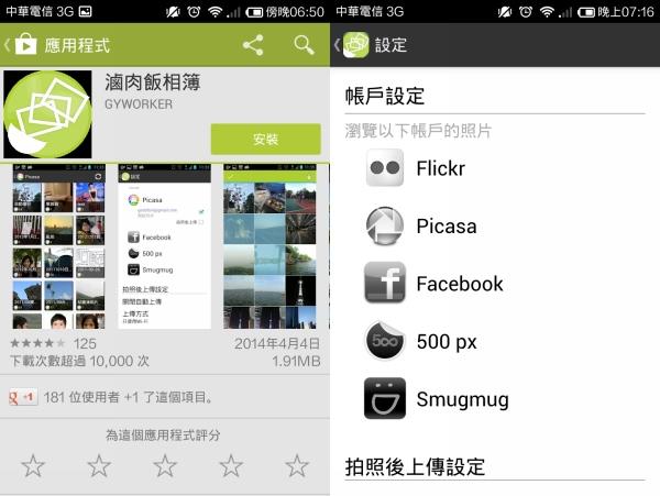 透過單一APP介面,用手機就能整合及管理多個網路相簿