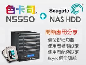 色卡司 N5550 + 希捷 NAS HDD 硬碟開箱應用體驗文分享!