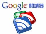 Google Reader 無差別訂閱網頁,無論是否提供 RSS 照吃不誤