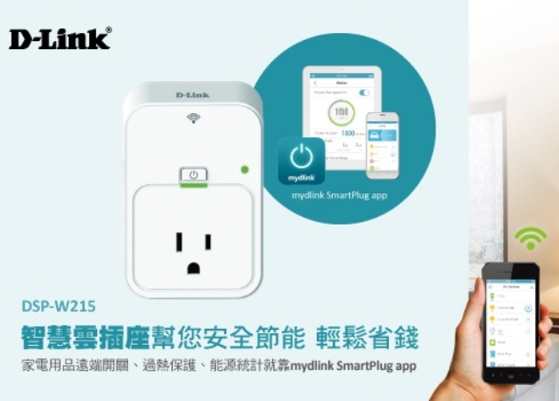 D-Link智慧雲插座幫您安全節能、輕鬆省錢