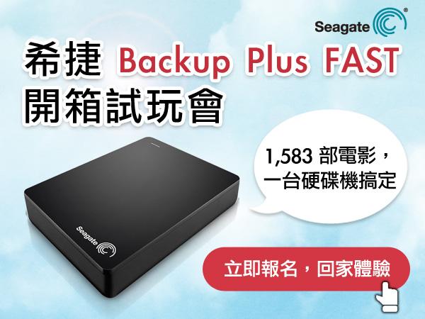 【得獎名單公佈】Seagate希捷 Backup Plus FAST 開箱試玩會,超大容量&超快速行動硬碟等你帶回家!
