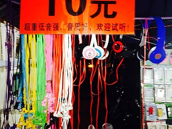 Beats 起訴中國山寨廠商,索賠數十億美元