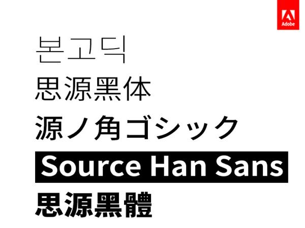 Adobe與Google聯手推出新數位字體:思源黑體,中日韓多國語系、七種字體 免費下載