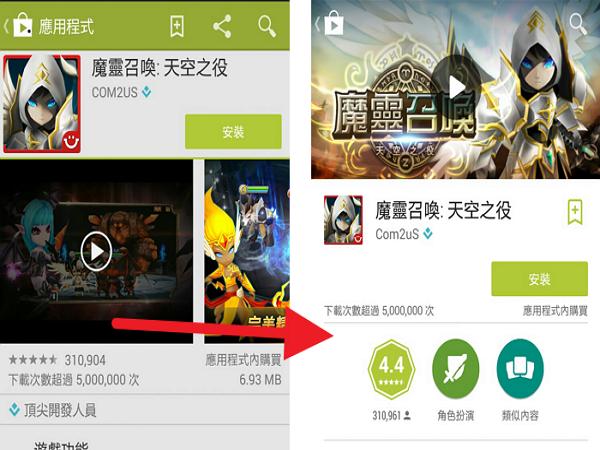 Google Play 介面大改版已發布!全新面貌玩給你看