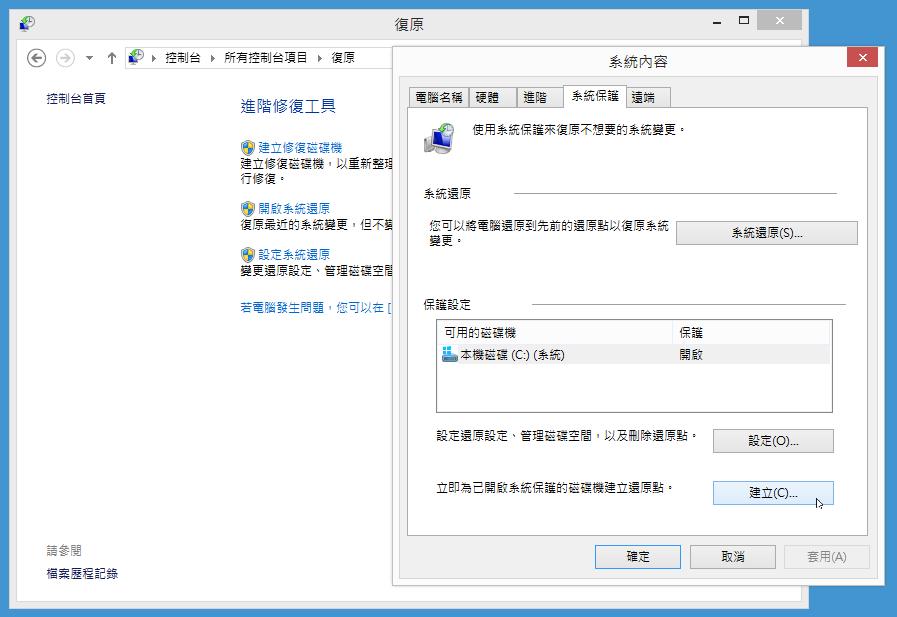 Windows 8 檔案總管介面看不慣,教你把它變回舊版的介面