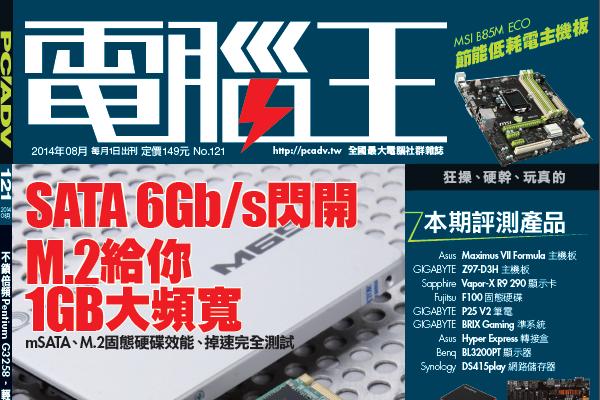PCADV 121期、8月1日出刊:Pentium G3258輕鬆超4.6GHz、IPS面板深度解析