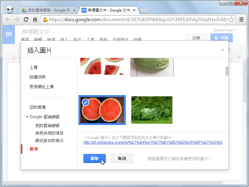 Google文件有免費圖庫,豐富資源隨你用