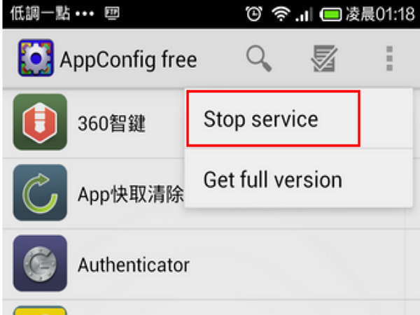 輕鬆管理每個app的常用系統設定