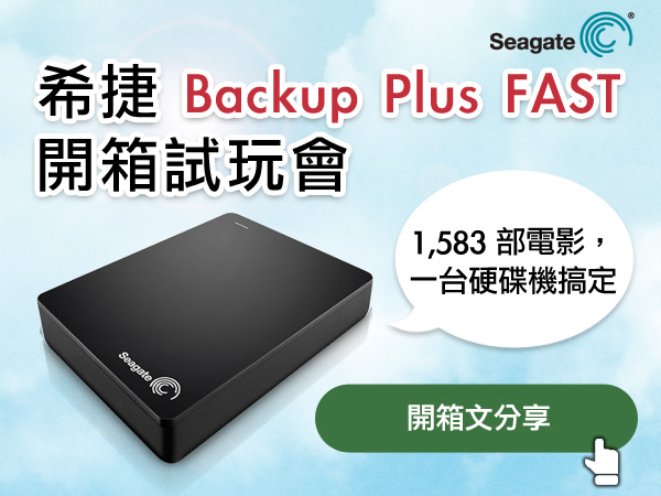 Seagate 希捷 Backup Plus FAST 開箱試玩會,精彩活動文章發表!