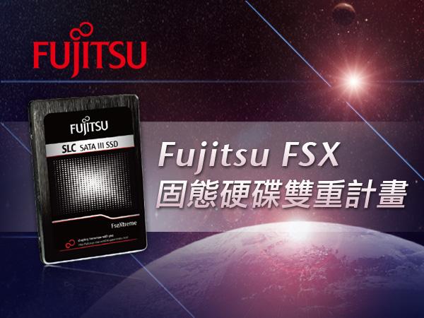 【得獎名單公佈】Fujitsu雙重計畫:分享文章填問卷,你也能擁有最強大的Fujitsu FSX固態硬碟!
