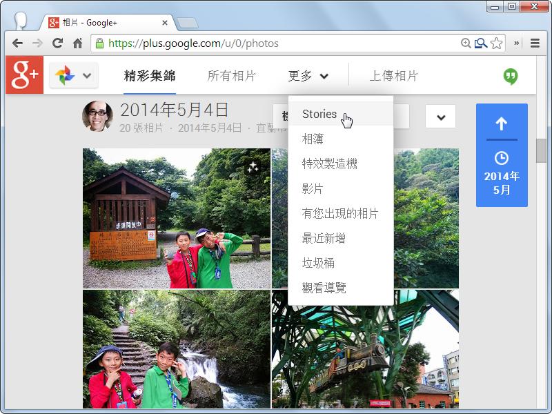 讓Google 相簿自動幫你說故事