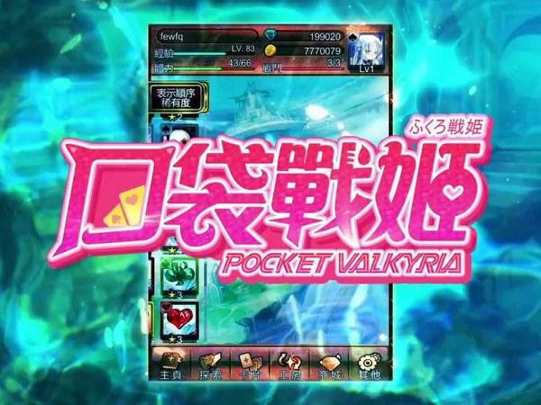 《口袋戰姬》卡牌融合撲克牌戰鬥,劃時代國產手機遊戲大作!