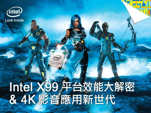 【得獎名單公布】體驗會盛大招募:Intel X99平台效能大解密 & 4K影音應用新世代