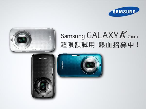 【得獎名單公佈】T客邦試用大隊限額招募中!帶著Samsung GALAXY K zoom旅拍趣!