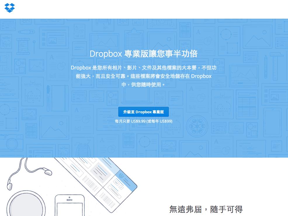 Dropbox 專業版新登場,每月不用250元!有 1TB 空間、分享連結加密、遠端清除