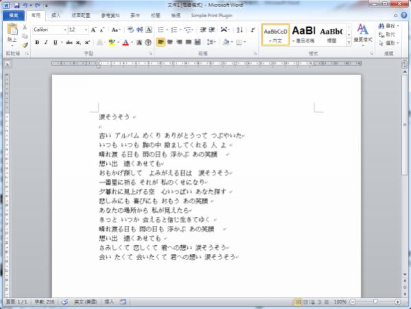 查詢日文的漢字讀音不用另外找軟體,利用Word內建功能就搞定