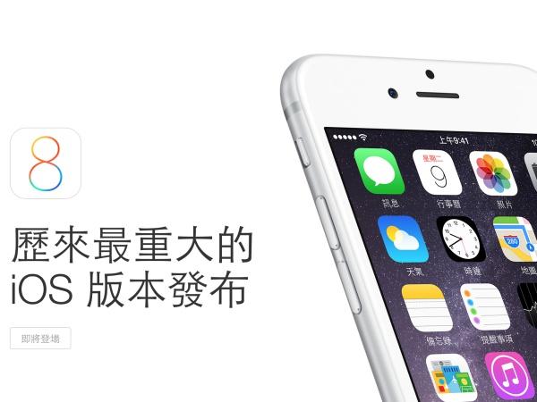 對企業來說,iOS 8 在管理安全上可能要傷點腦筋