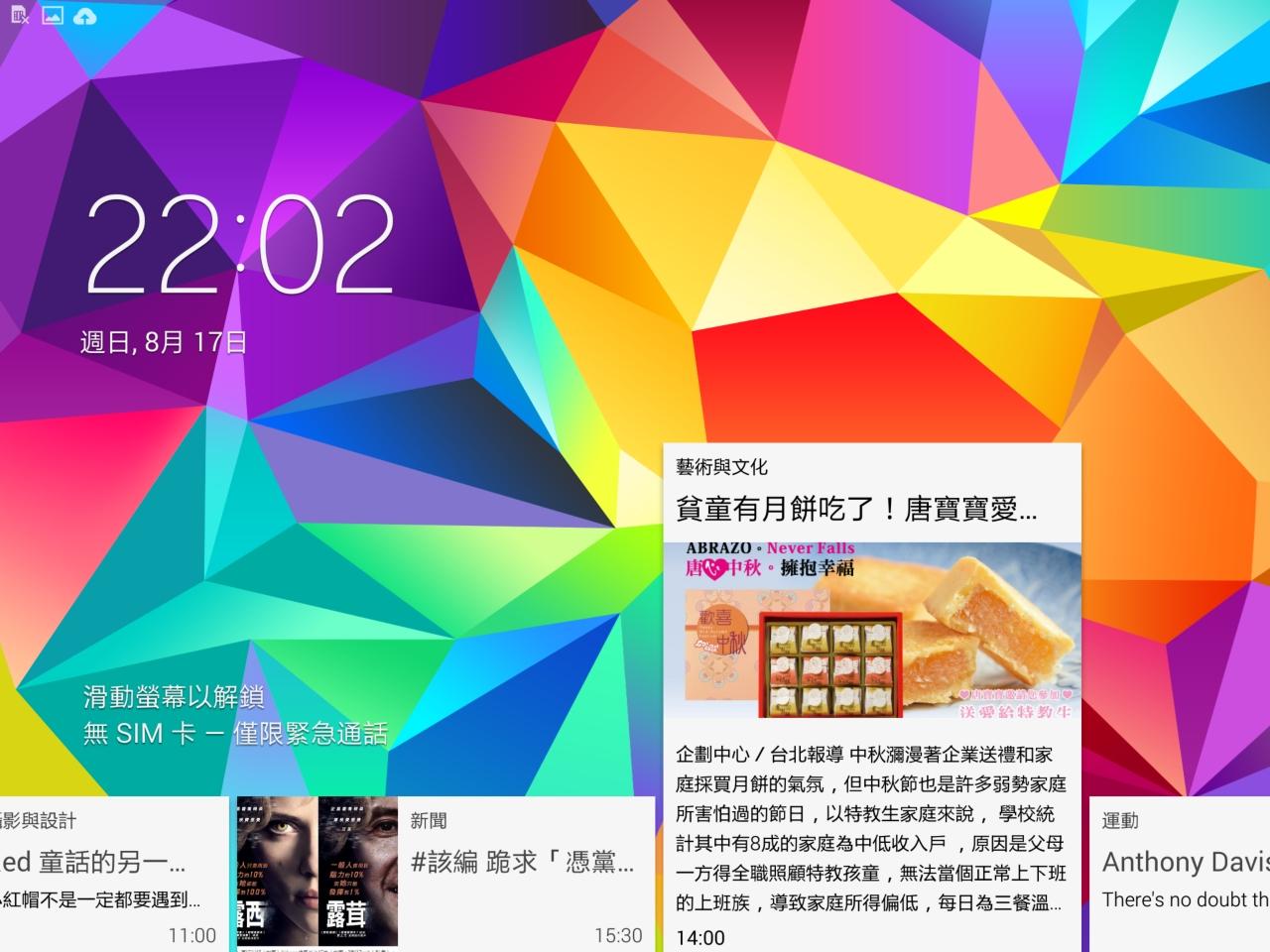 【達人玩平板】Samsung GALAXY Tab S 初體驗:貼心、舒適、直覺、順手的高階平板