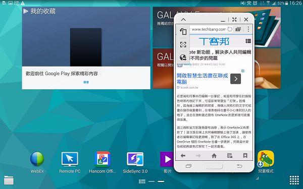 【T 觀點】Samsung GALAXY Tab S 之 9 個你一定要知道的獨門重點!