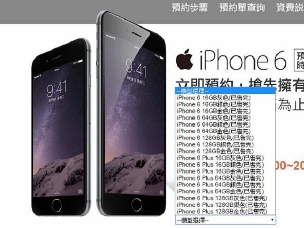 預約額滿!中華電信 iPhone6 預購 40 分鐘搶完,網頁登不上 網友罵翻
