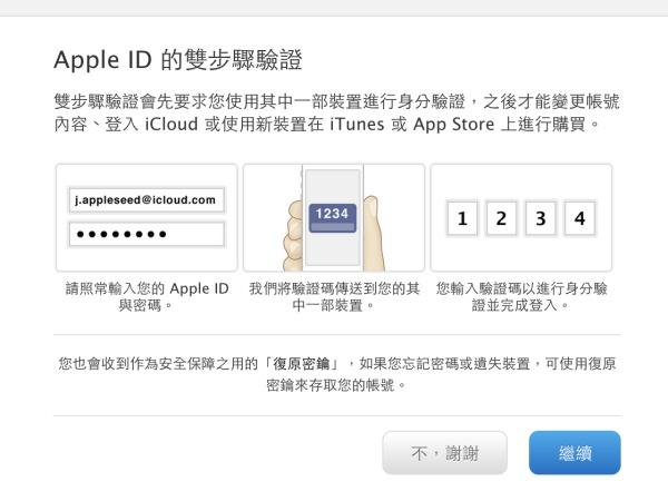 Apple 推出 iCloud 管理第三方 App 的密碼,10/1 上線