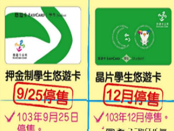 學生悠遊卡10%遭非學生冒用,9/25 起將分階段實施 記名制