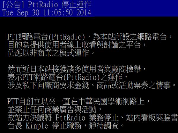 PTT官網突然公告,PTT網路電台即日起停止運作