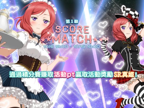 《Love Live! 學園偶像祭》第一回SCORE MATCH登場!