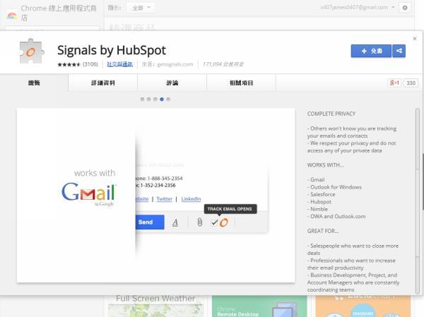 已讀不回不應該,讓 Gmail 也有已讀回條功能!