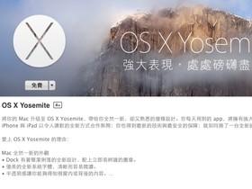 Mac OS X 10.10 Yosemite ,脫胎換骨的介面與功能